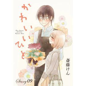 AneLaLa かわいいひと story09 電子書籍版 / 斎藤けん|ebookjapan