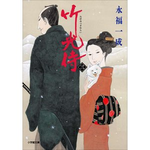 小説 竹光侍(三) 電子書籍版 / 永福一成|ebookjapan