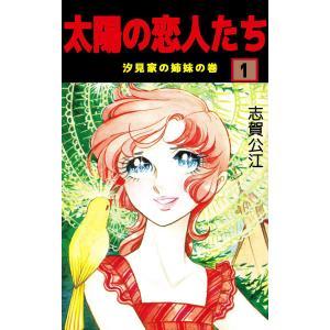 太陽の恋人たち (1) 電子書籍版 / 志賀公江|ebookjapan