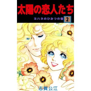 太陽の恋人たち (2) 電子書籍版 / 志賀公江|ebookjapan