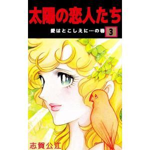 太陽の恋人たち (3) 電子書籍版 / 志賀公江|ebookjapan