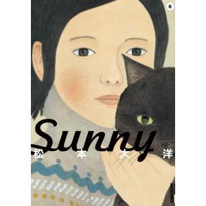 【初回50%OFFクーポン】Sunny (6) 電子書籍版 / 松本大洋