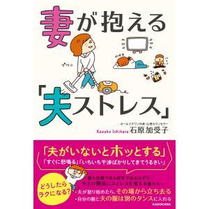妻が抱える「夫ストレス」 電子書籍版 / 著者:石原加受子|ebookjapan