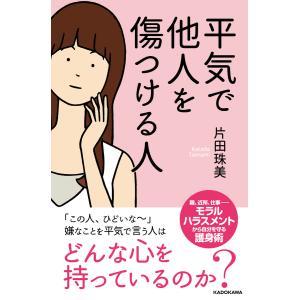 平気で他人を傷つける人 電子書籍版 / 著者:片田珠美|ebookjapan