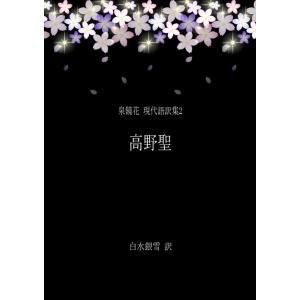 【初回50%OFFクーポン】泉鏡花 現代語訳集2 高野聖 電子書籍版 / 著:白水銀雪|ebookjapan