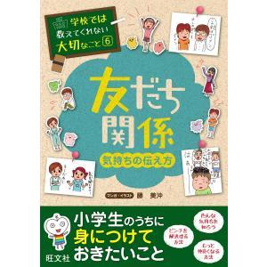 学校では教えてくれない大切なこと6友だち関係(気持ちの伝え方) 電子書籍版 / 編集:旺文社|ebookjapan