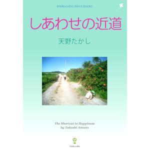 しあわせの近道 電子書籍版 / 著:天野たかし ebookjapan