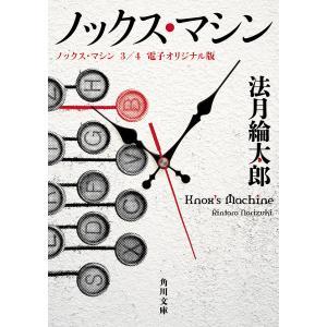 ノックス・マシン 3/4 電子オリジナル版 電子書籍版 / 著者:法月綸太郎