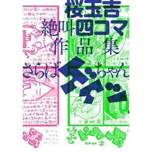 桜玉吉絶叫四コマ作品集 さらばゲイツちゃん 電子書籍版 / 著者:桜玉吉|ebookjapan