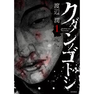 クダンノゴトシ (1) 電子書籍版 / 渡辺潤 ebookjapan
