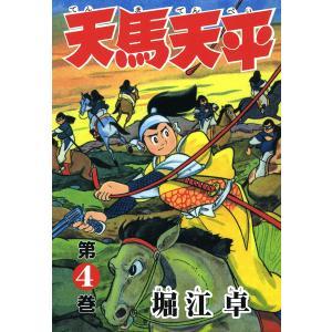天馬天平 (4) 電子書籍版 / 堀江卓|ebookjapan