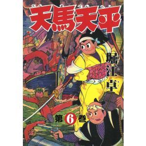 天馬天平 (6) 電子書籍版 / 堀江卓|ebookjapan