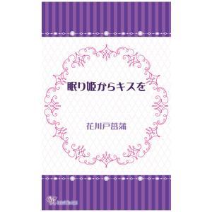 【初回50%OFFクーポン】眠り姫からキスを 電子書籍版 / 花川戸菖蒲|ebookjapan