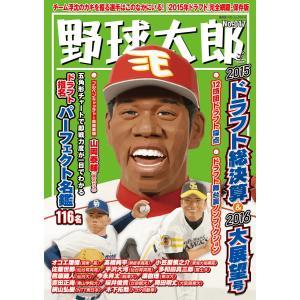 野球太郎 No.017 2015ドラフト総決算&2016大展望号 電子書籍版 / 野球太郎編集部|ebookjapan