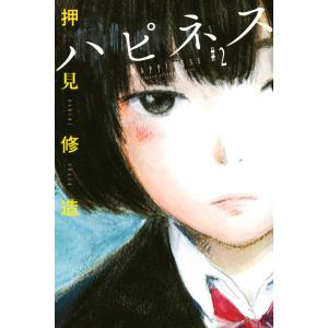 ハピネス (2) 電子書籍版 / 押見修造