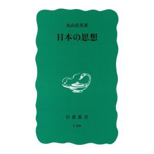 日本の思想 電子書籍版 / 丸山真男著