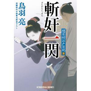 斬奸一閃 隠目付江戸日記(十) 電子書籍版 / 鳥羽 亮|ebookjapan