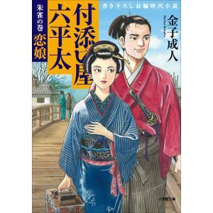 付添い屋・六平太 朱雀の巻 恋娘 電子書籍版 / 金子成人 ebookjapan
