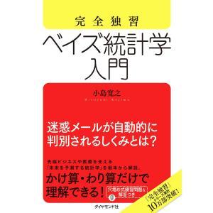 完全独習 ベイズ統計学入門 電子書籍版 / 小島寛之