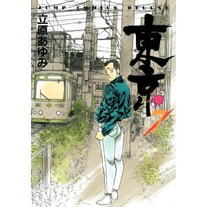 東京 (7) 電子書籍版 / 立原あゆみ|ebookjapan