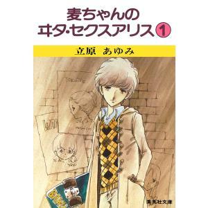 麦ちゃんのヰタ・セクスアリス (1) 電子書籍版 / 立原あゆみ|ebookjapan