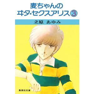 麦ちゃんのヰタ・セクスアリス (3) 電子書籍版 / 立原あゆみ|ebookjapan