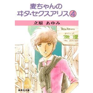 麦ちゃんのヰタ・セクスアリス (4) 電子書籍版 / 立原あゆみ|ebookjapan