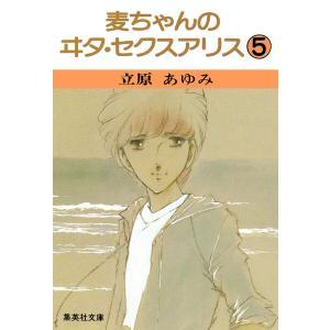 麦ちゃんのヰタ・セクスアリス (5) 電子書籍版 / 立原あゆみ|ebookjapan