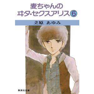麦ちゃんのヰタ・セクスアリス (6) 電子書籍版 / 立原あゆみ|ebookjapan