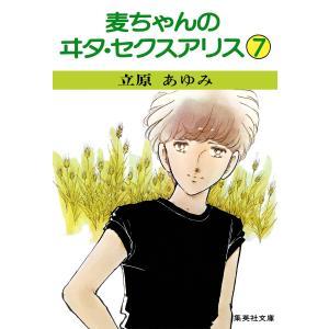 麦ちゃんのヰタ・セクスアリス (7) 電子書籍版 / 立原あゆみ|ebookjapan