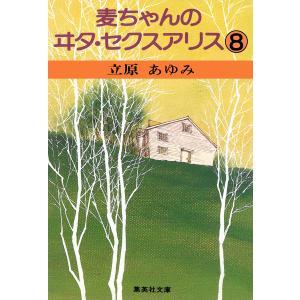 麦ちゃんのヰタ・セクスアリス (8) 電子書籍版 / 立原あゆみ|ebookjapan