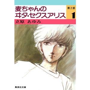 麦ちゃんのヰタ・セクスアリス 第2部 (1) 電子書籍版 / 立原あゆみ|ebookjapan