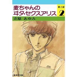 麦ちゃんのヰタ・セクスアリス 第2部 (2) 電子書籍版 / 立原あゆみ|ebookjapan