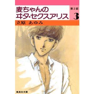 麦ちゃんのヰタ・セクスアリス 第2部 (3) 電子書籍版 / 立原あゆみ|ebookjapan