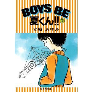 BOYS BE 夏くん!! (2) 電子書籍版 / 立原あゆみ|ebookjapan