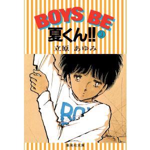 BOYS BE 夏くん!! (3) 電子書籍版 / 立原あゆみ|ebookjapan