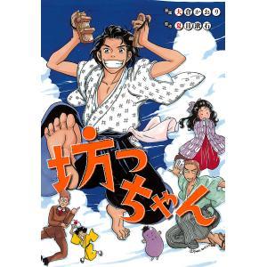 坊っちゃん 電子書籍版 / 原作:夏目漱石 漫画:大倉かおり|ebookjapan