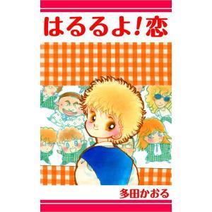 はるるよ!恋 電子書籍版 / 多田かおる|ebookjapan