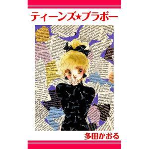 ティーンズ★ブラボー 電子書籍版 / 多田かおる|ebookjapan