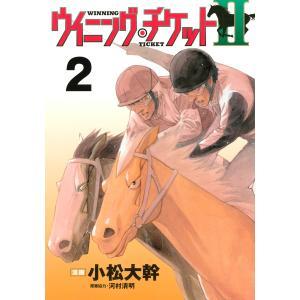 ウイニング・チケットII (2) 電子書籍版 / 漫画:小松大幹 原案協力:河村清明|ebookjapan