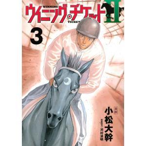 ウイニング・チケットII (3) 電子書籍版 / 漫画:小松大幹 原案協力:河村清明|ebookjapan