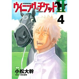ウイニング・チケットII (4) 電子書籍版 / 漫画:小松大幹 原案協力:河村清明|ebookjapan