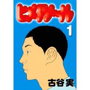 【初回50%OFFクーポン】ヒメアノ〜ル (1) 電子書籍版 / 古谷実 ebookjapan