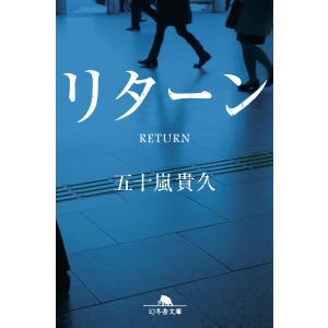 リターン 電子書籍版 / 著:五十嵐貴久 ebookjapan