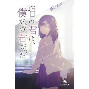 昨日の君は、僕だけの君だった 電子書籍版 / 著:藤石波矢|ebookjapan