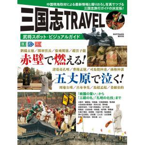 三国志TRAVEL 武将スポット・ビジュアルガイド 電子書籍版 / SBクリエイティブ|ebookjapan