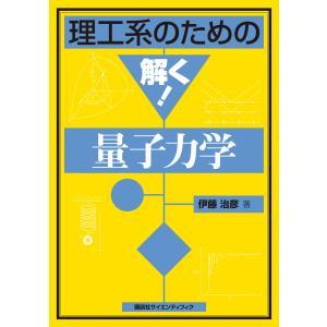 理工系のための解く! 量子力学 電子書籍版 / 伊藤治彦|ebookjapan