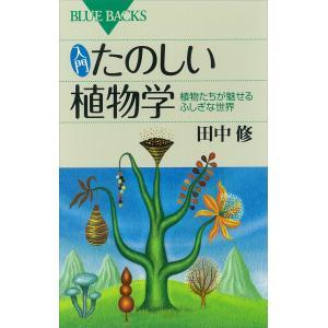 入門 たのしい植物学 植物たちが魅せるふしぎな世界 電子書籍版 / 田中修