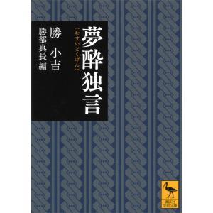 夢酔独言 電子書籍版 / 勝小吉 編:勝部真長|ebookjapan