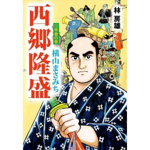 西郷隆盛 (1) 電子書籍版 / 横山まさみち|ebookjapan
